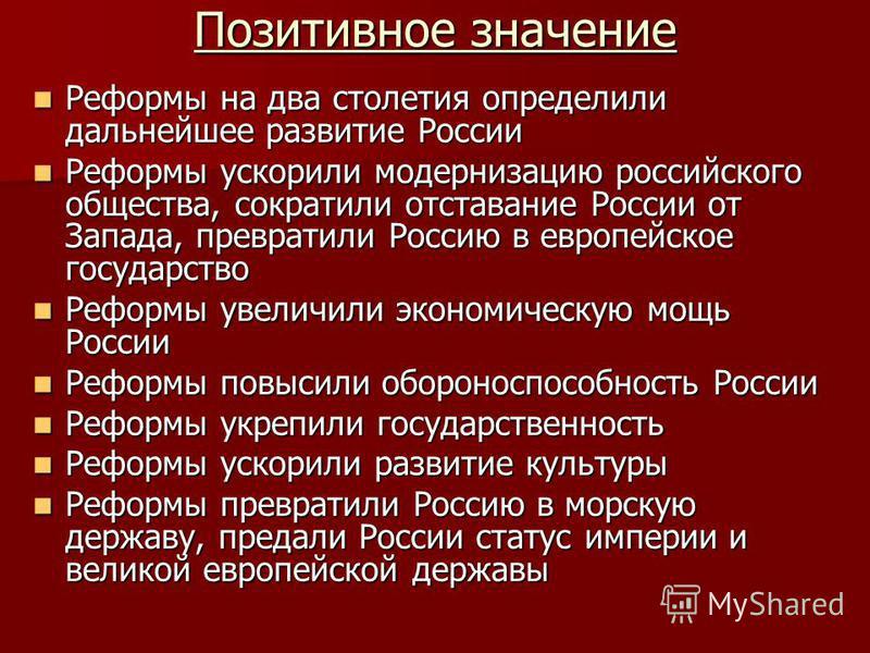 Позитивное значение Реформы на два столетия определили дальнейшее развитие России Реформы на два столетия определили дальнейшее развитие России Реформы ускорили модернизацию российского общества, сократили отставание России от Запада, превратили Росс