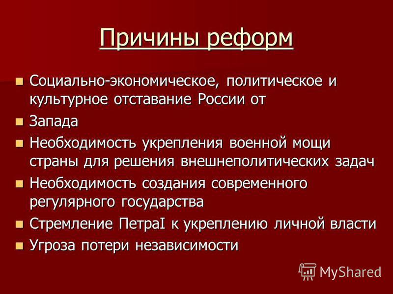 Причины реформ Социально-экономическое, политическое и культурное отставание России от Социально-экономическое, политическое и культурное отставание России от Запада Запада Необходимость укрепления военной мощи страны для решения внешнеполитических з
