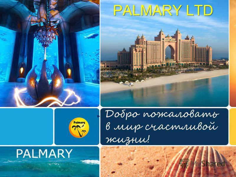 Добро пожаловать в мир счастливой жизни! PALMARY LTD