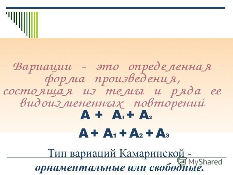 А + А 1 + А 2 А + А 1 + А 2 + А 3 Тип вариаций Камаринской - орнаментальные или свободные.