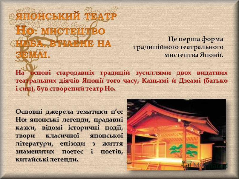 Це перша форма традиційного театрального мистецтва Японії. На основі стародавніх традицій зусиллями двох видатних театральних діячів Японії того часу, Каньамі й Дзеамі (батько і син), був створений театр Но. Основні джерела тематики пєс Но: японські