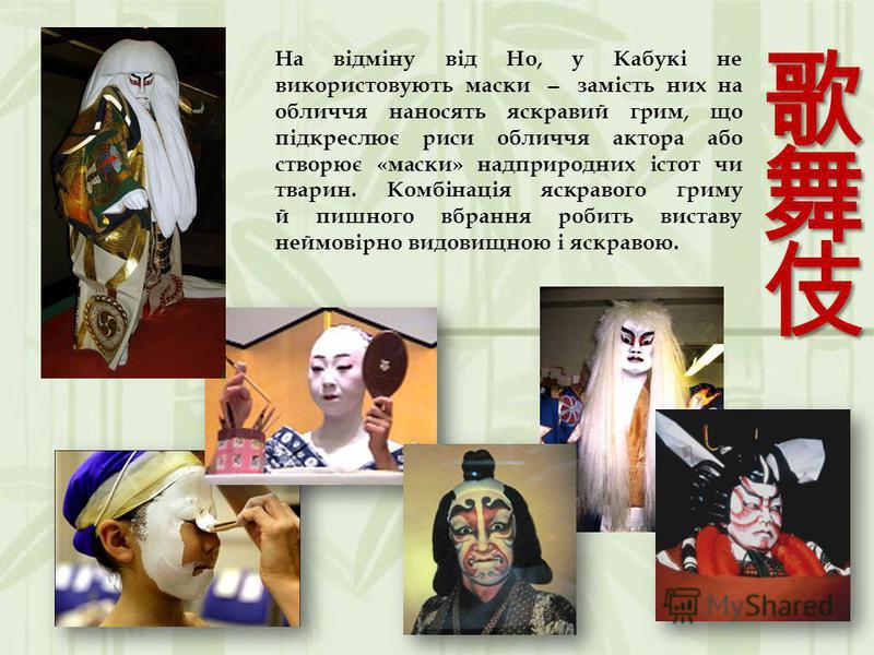 На відміну від Но, у Кабукі не використовують маски ̶ замість них на обличчя наносять яскравий грим, що підкреслює риси обличчя актора або створює «маски» надприродних істот чи тварин. Комбінація яскравого гриму й пишного вбрання робить виставу неймо