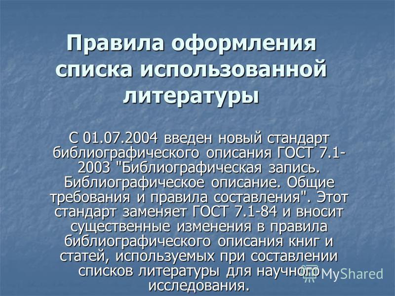 Правила оформления списка использованной литературы С 01.07.2004 введен новый стандарт библиографического описания ГОСТ 7.1- 2003