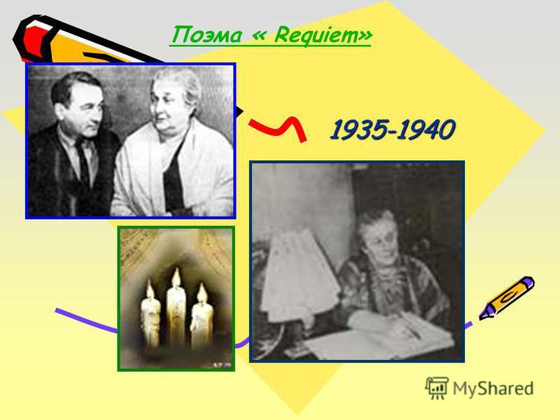 Поэма « Requiem» 1935-1940