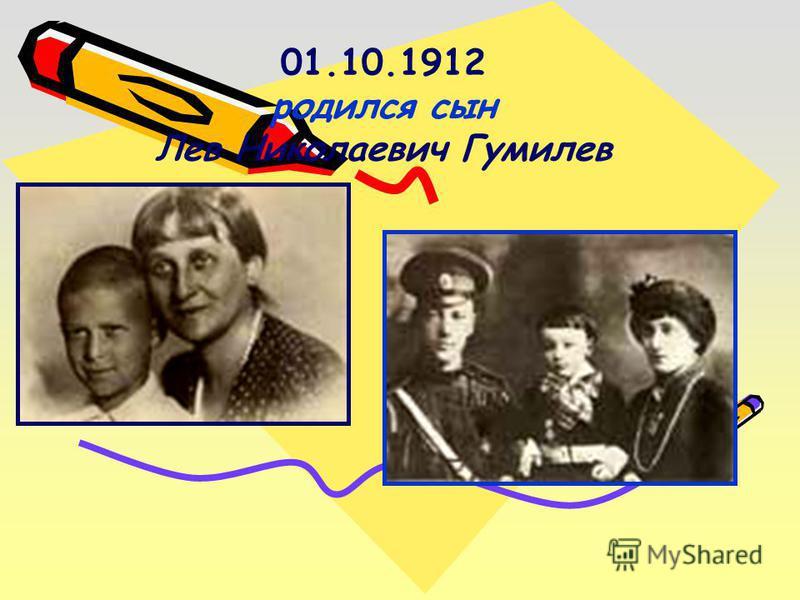 01.10.1912 родился сын Лев Николаевич Гумилев