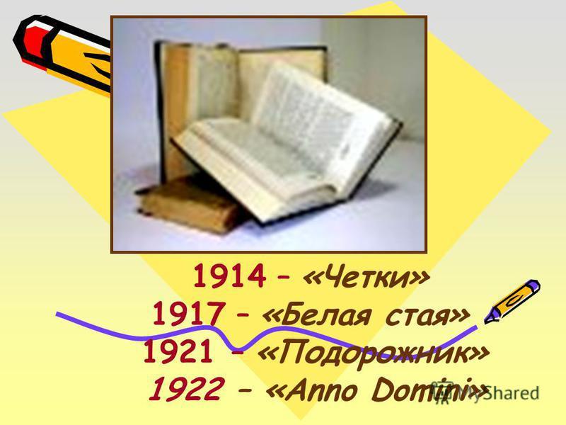1914 – «Четки» 1917 – «Белая стая» 1921 – «Подорожник» 1922 – «Anno Domini»