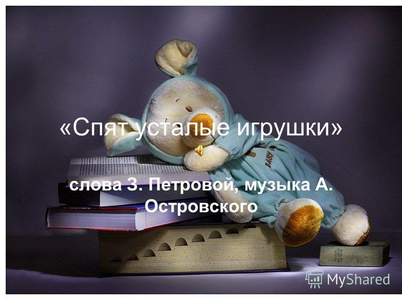 «Спят усталые игрушки» слова З. Петровой, музыка А. Островского