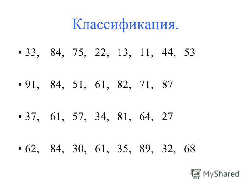 Классификация. 33, 84, 75, 22, 13, 11, 44, 53 91, 84, 51, 61, 82, 71, 87 37, 61, 57, 34, 81, 64, 27 62, 84, 30, 61, 35, 89, 32, 68