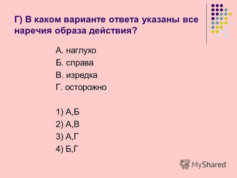 Г) В каком варианте ответа указаны все наречия образа действия? А. наглухо Б. справа В. изредкааа Г. осторожно 1) А,Б 2) А,В 3) А,Г 4) Б,Г