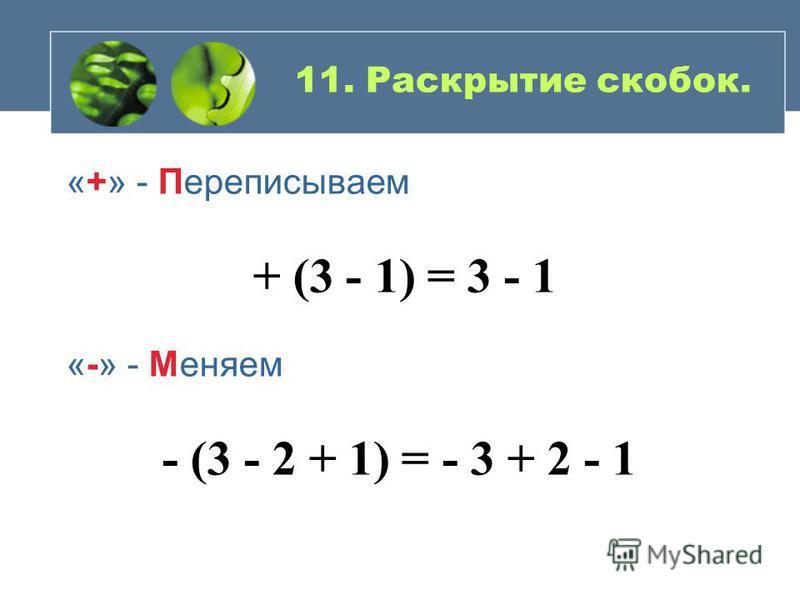 10. Умножение и деление целых чисел. (:)