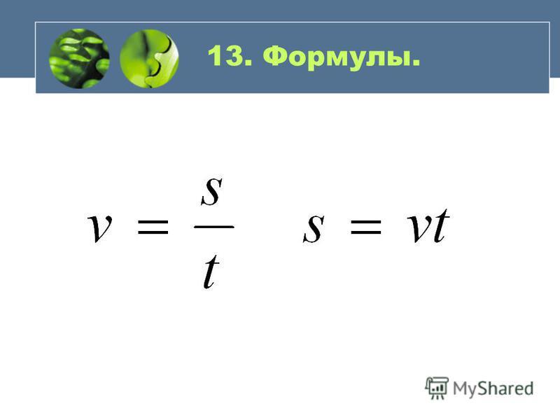 13. Числовые выражения. 13. Буквенные выражения. 36 - значение выражения 0 15 - значение выражения 1 18 - значение выражения 2 21 - значение выражения