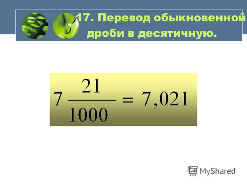 0 7 38,0 0, 24 3 60 56 4 5 40 0 17. Перевод обыкновенной дроби в десятичную.