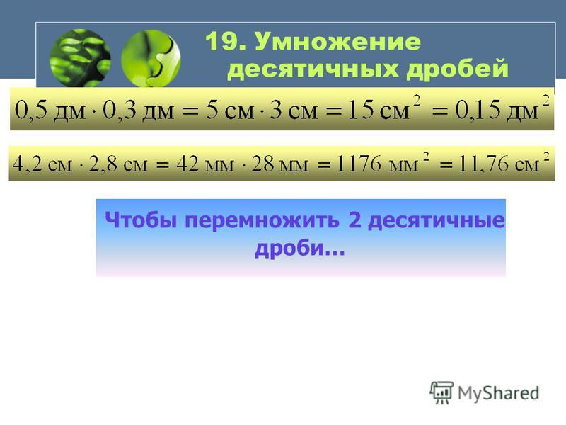 18. Сложение 3,7+2,651 3,700+2,651 3, 700 2, 651 6, 351 + 3, 700 2, 651 десятичных дробей 18. Вычитание