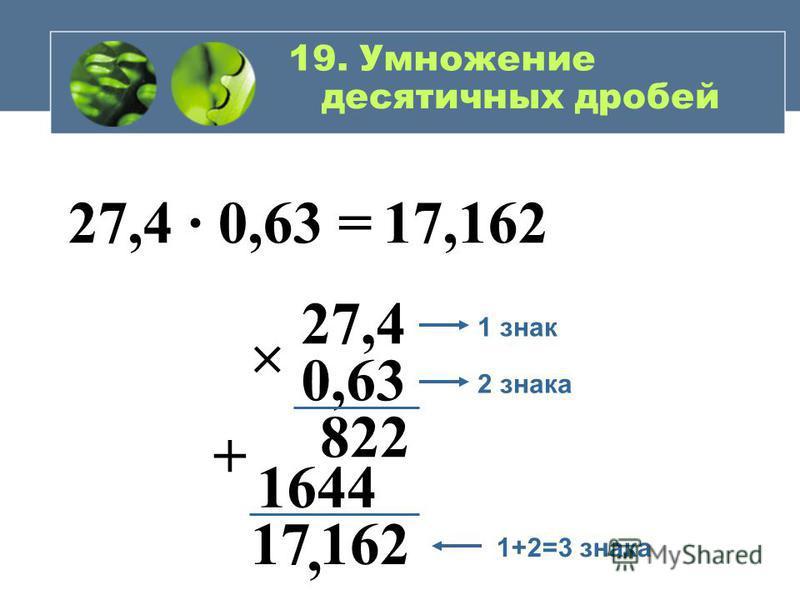 Чтобы перемножить 2 десятичные дроби… десятичных дробей 19. Умножение