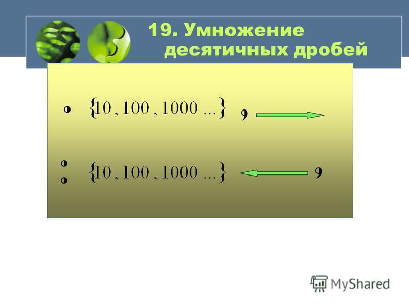 822 десятичных дробей 19. Умножение 27,4 · 0,63 = 27,4 0,63 1644 + 17 162 1 знак 2 знака 1+2=3 знака, 17,162