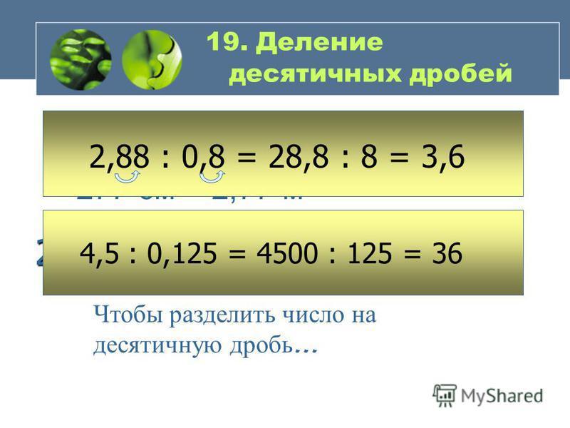 . :,, десятичных дробей 19. Умножение