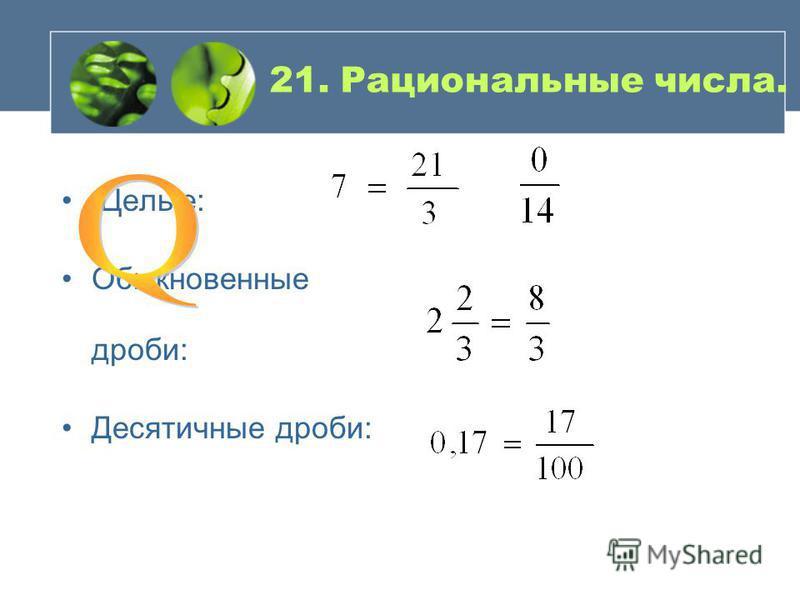 a = 135,786b = -0,006871 20. Приближённые вычисления. a · b 0,93568 a 136b 0,00688 0,936 a : b 19767,4… 19800