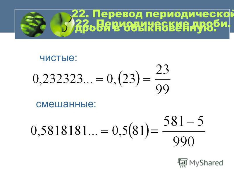 21. Рациональные числа. Целые: Обыкновенные дроби: Десятичные дроби: