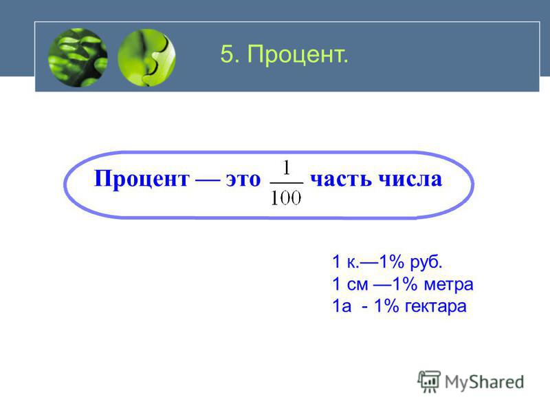 Прямо пропорциональные величины Обратно пропорциональные величины 4. Прямая и обратная пропорциональность.