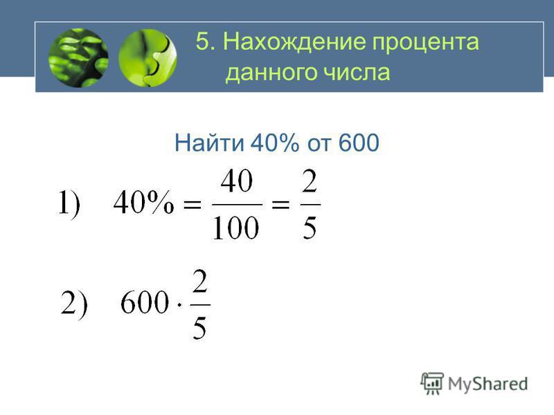 Процент это часть числа 1 к.1% руб. 1 см 1% метра 1 а - 1% гектара 5. Процент.