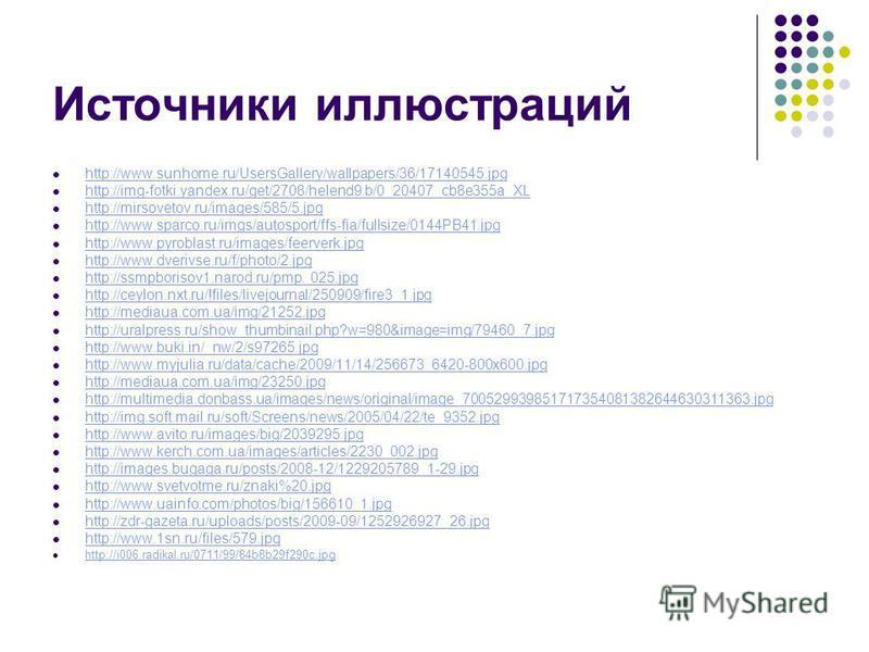 Источники иллюстраций http://www.sunhome.ru/UsersGallery/wallpapers/36/17140545. jpg http://img-fotki.yandex.ru/get/2708/helend9.b/0_20407_cb8e355a_XL http://mirsovetov.ru/images/585/5. jpg http://www.sparco.ru/imgs/autosport/ffs-fia/fullsize/0144PB4