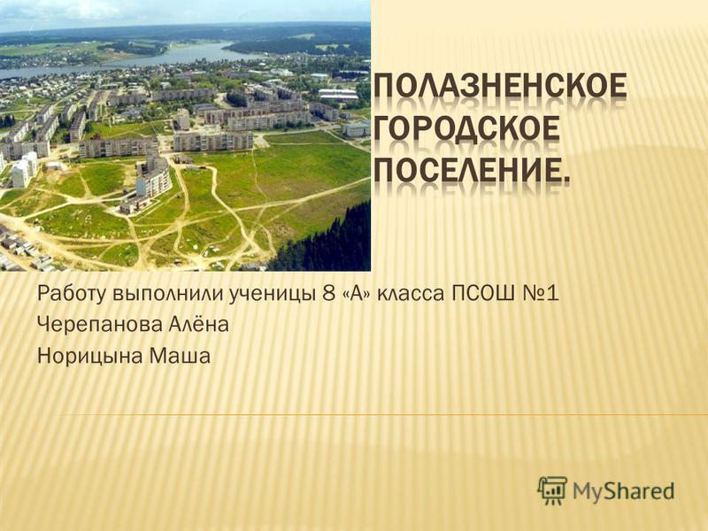 Работу выполнили ученицы 8 «А» класса ПСОШ 1 Черепанова Алёна Норицына Маша