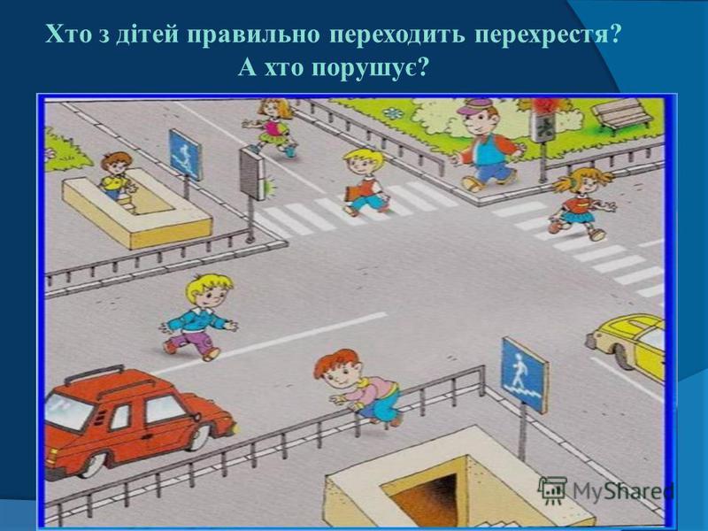 Хто з дітей правильно переходить перехрестя? А хто порушує?