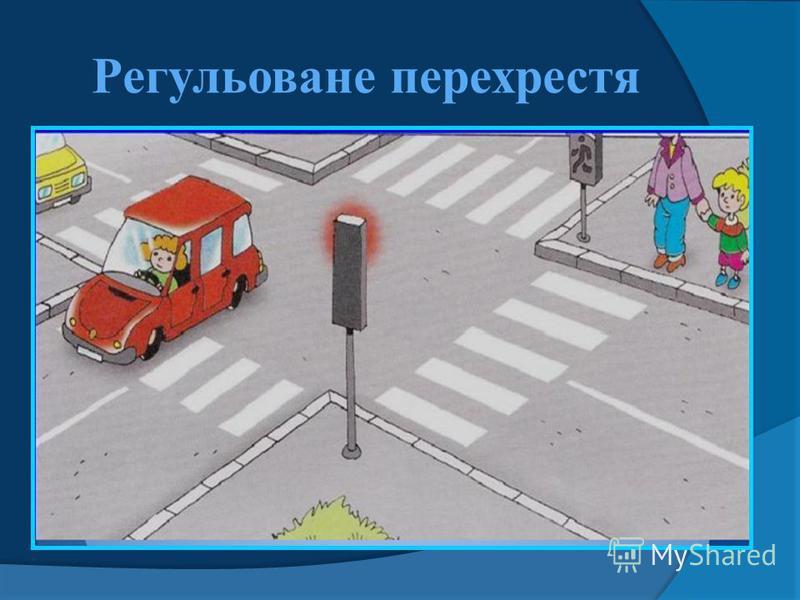 Регульоване перехрестя