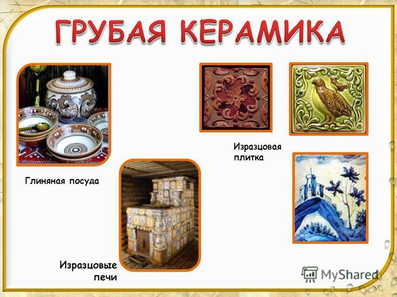 Глиняная посуда Изразцовые печи Изразцовая плитка