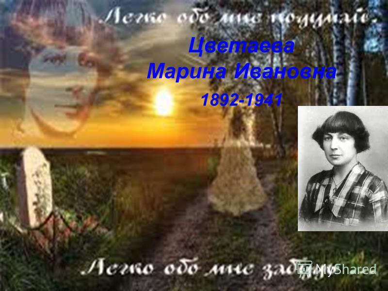 Цветаева Марина Ивановна 1892-1941
