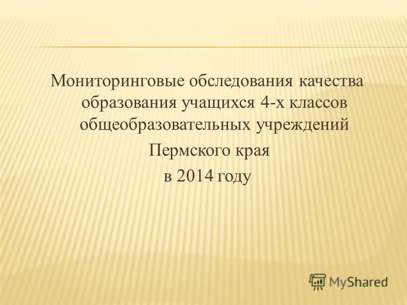 Мониторинговые обследования качества образования учащихся 4-х классов общеобразовательных учреждений Пермского края в 2014 году