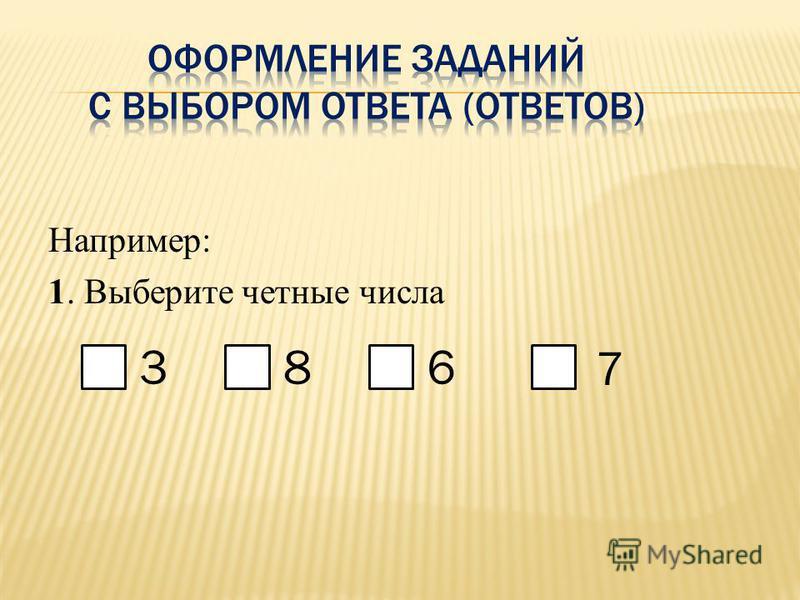 Например: 1. Выберите четные числа 386 7
