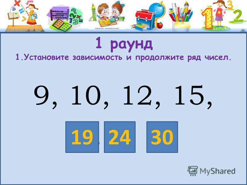 1 раунд 1. Установите зависимость и продолжите ряд чисел. 9, 10, 12, 15,..,..,.., 241930