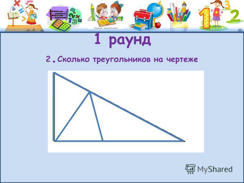 1 раунд 2. Сколько треугольников на чертеже