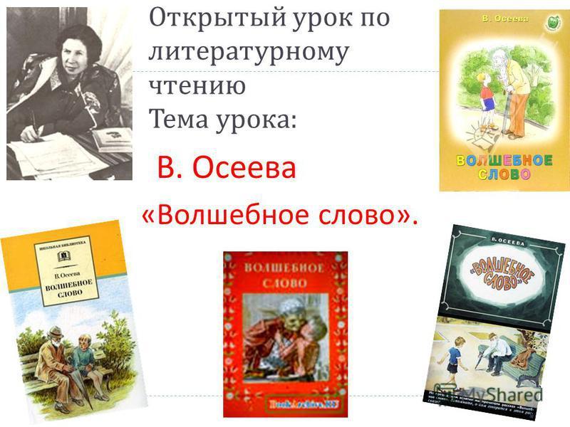 Открытый урок по литературному чтению Тема урока : В. Осеева « Волшебное слово ».