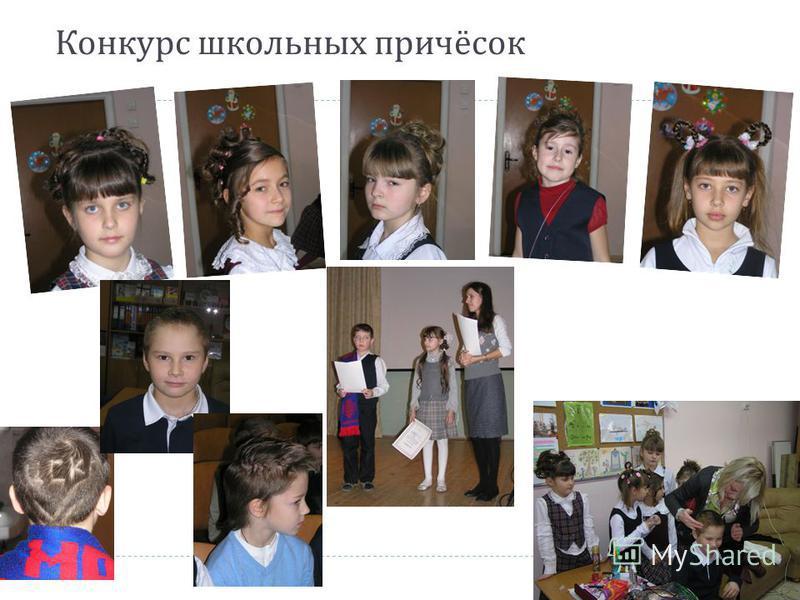 Конкурс школьных причёсок