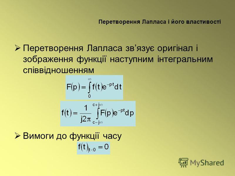 Перетворення Лапласа звязує оригінал і зображення функції наступним інтегральним співвідношенням Вимоги до функції часу