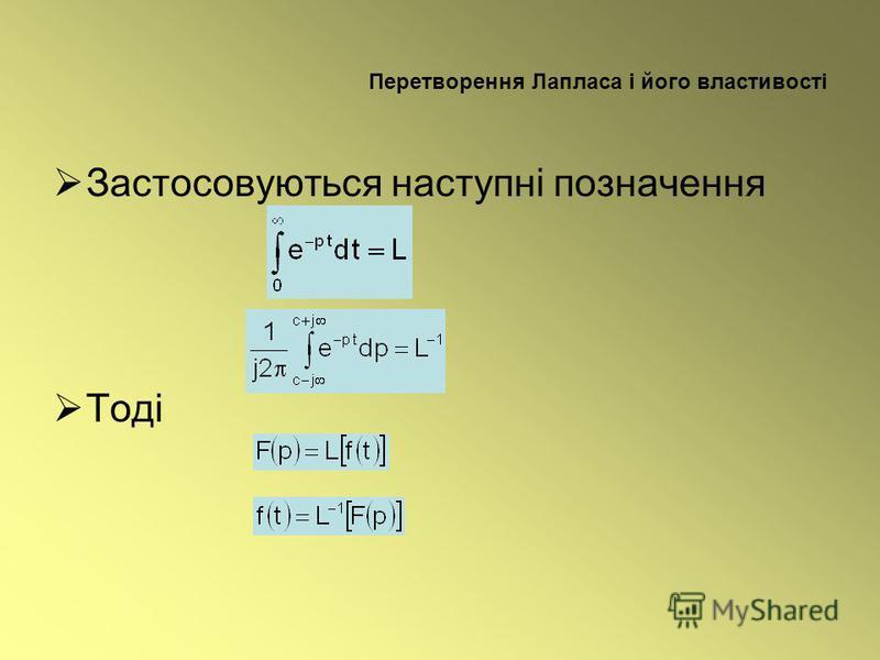 Перетворення Лапласа і його властивості Застосовуються наступні позначення Тоді