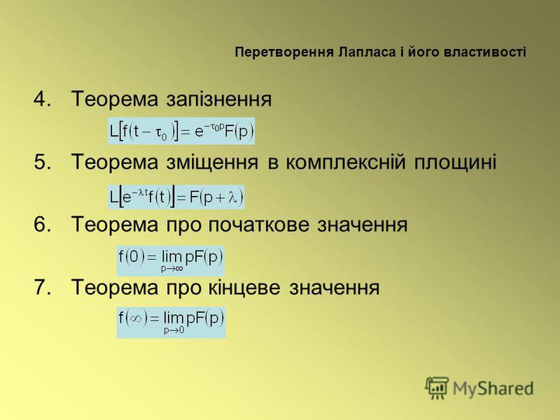 Перетворення Лапласа і його властивості 4.Теорема запізнення 5.Теорема зміщення в комплексній площині 6.Теорема про початкове значення 7.Теорема про кінцеве значення