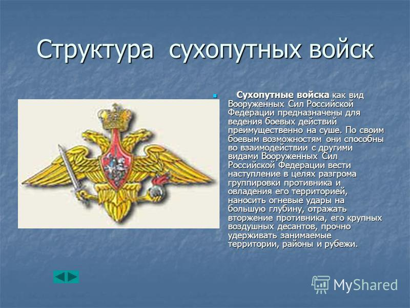 Структура сухопутных войск Сухопутные войска как вид Вооруженных Сил Российской Федерации предназначены для ведения боевых действий преимущественно на суше. По своим боевым возможностям они способны во взаимодействии с другими видами Вооруженных Сил