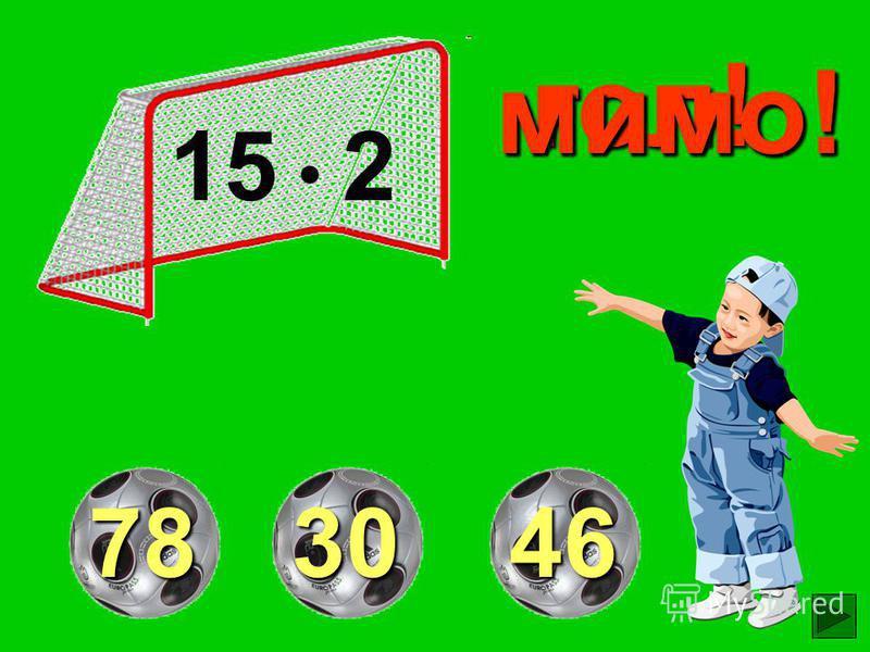 ») Дидактическая игра по математике, 3 - 4 класс. viki.rdf.ru Вы скачали эту презентацию на сайте - viki.rdf.ru