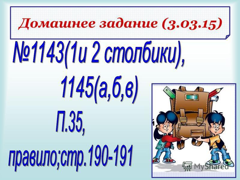 Домашнее задание (3.03.15)