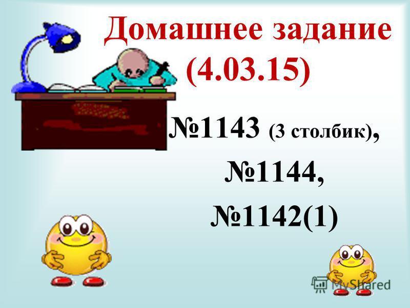 Домашнее задание (4.03.15) 1143 (3 столбик), 1144, 1142(1)