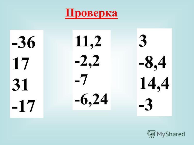 Проверка -36 17 31 -17 11,2 -2,2 -7 -6,24 3 -8,4 14,4 -3
