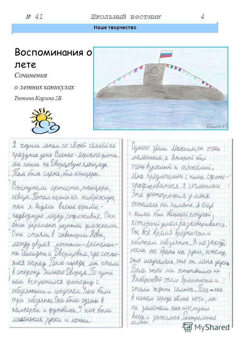 41 Школьный вестник 4 Наше творчество Воспоминания о лете Сочинения о летних каникулах Тютина Карина 2Б