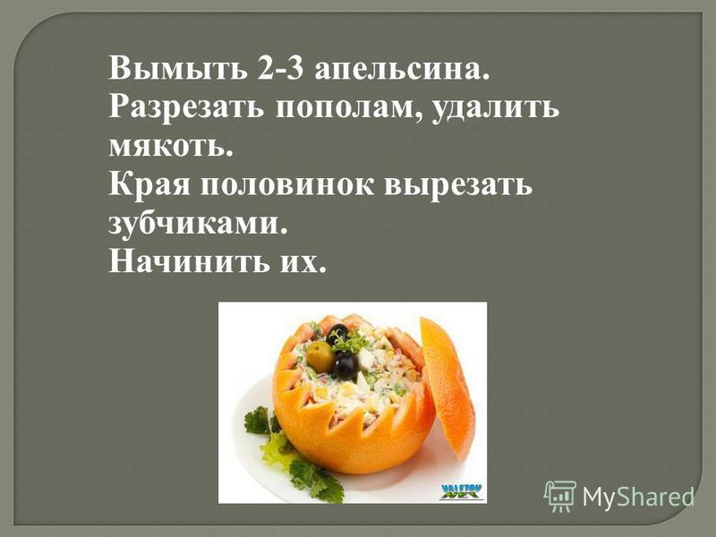 Вымыть 2-3 апельсина. Разрезать пополам, удалить мякоть. Края половинок вырезать зубчиками. Начинить их.