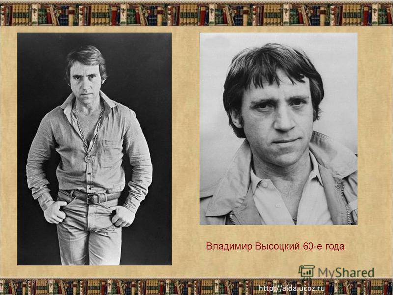 5 Владимир Высоцкий 60-е года