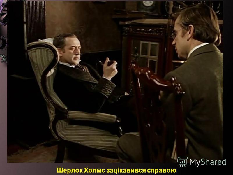Шерлок Холмс зацікавився справою