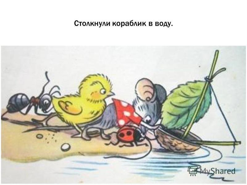 И пошла работа: в скорлупу соломинку воткнули, листочек веревочкой привязали – и построили кораблик!