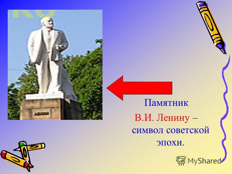 Памятник В.И. Ленину – символ советской эпохи.